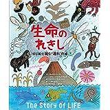 生命のれきし: はじめて読む`進化'の本 (シリーズれきしをまなぶ)