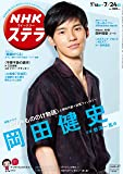 NHKウイークリーステラ 2020年 7/24号