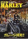 CLUB HARLEY(クラブハーレー) 2020年2月号