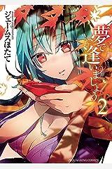 夢で逢いましょう (2) (ヤングキングコミックス) Kindle版