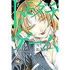 トモダチゲーム(15) (週刊少年マガジンコミックス)