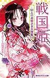 戦国姫 - 51人のお姫さま大図鑑 - (集英社みらい文庫)