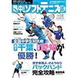 熱中!ソフトテニス部2021年春号 vol.50 [都道府県全中の代替大会] (B.B.MOOK1523)