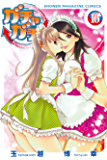ガチャガチャ(16) (週刊少年マガジンコミックス)