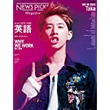 NewsPicks Magazine Spring 2019 Vol.4