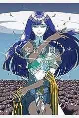宝石の国(7) (アフタヌーンコミックス) Kindle版