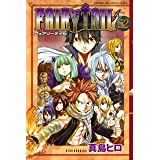 FAIRY TAIL(52) (週刊少年マガジンコミックス)