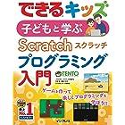 できるキッズ 子どもと学ぶ Scratch プログラミング入門 できるキッズシリーズ