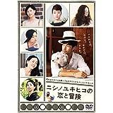 ニシノユキヒコの恋と冒険 DVD(特典DVD付2枚組)