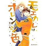 モエカレはオレンジ色(1) (デザートコミックス)