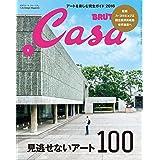 Casa BRUTUS(カーサ ブルータス) 2016年 8月号 [見逃せないアート100/ポップアップレストラン/ヴェネチアビエンナーレ] [雑誌]
