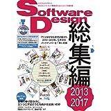 Software Design総集編【2013~2017】