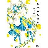 あめのちはれ 6 (B's-LOG COMICS)