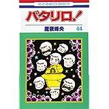 パタリロ! (第44巻) (花とゆめCOMICS)