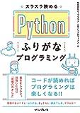 スラスラ読める Pythonふりがなプログラミング (ふりがなプログラミングシリーズ)