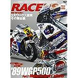 RACERS - レーサーズ - 特別編集 「'89WGP Part2 チーム編」 (サンエイムック)