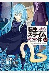 転生したらスライムだった件(13) (シリウスコミックス) Kindle版