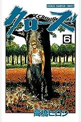 クローズ(6) (少年チャンピオン・コミックス) Kindle版