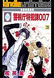 警視庁特犯課007(3) (冬水社・いち*ラキコミックス)