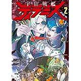 宇宙戦艦ティラミス 2巻: バンチコミックス
