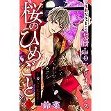 桜のひめごと ~裏吉原恋事変~ 分冊版(3) (姉フレンドコミックス)