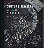 COUTURE JEWELRY 銀と色石、ときどき金。