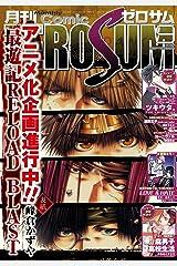 Comic ZERO-SUM (コミック ゼロサム) 2016年9月号[雑誌] Kindle版