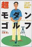 超モダンゴルフ―これがぼくらの新基本 (ゴルフダイジェストの本)