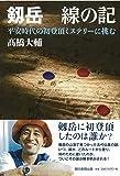 剱岳 線の記 平安時代の初登頂ミステリーに挑む