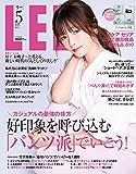 LEE (リー) 2020年5月号 [雑誌]