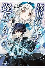 異世界魔法は遅れてる!(7) (ガルドコミックス) Kindle版