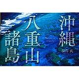 沖縄・八重山諸島
