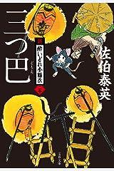 三つ巴 新・酔いどれ小籐次(二十) (文春文庫) Kindle版