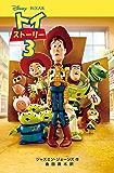 トイ・ストーリー3 ディズニーアニメ小説版