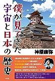僕が見てきた宇宙と日本の歴史