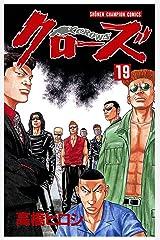 クローズ(19) (少年チャンピオン・コミックス) Kindle版