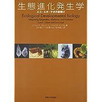 生態進化発生学―エコ‐エボ‐デボの夜明け