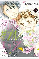 初恋ダブルエッジ : 8 (ジュールコミックス) Kindle版