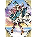 とんがり帽子のアトリエ(5) (モーニングコミックス)