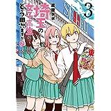 埼玉の女子高生ってどう思いますか? 3巻: バンチコミックス