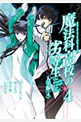 魔法科高校の劣等生 入学編 4巻 (デジタル版GファンタジーコミックスSUPER) Kindle版