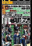 実話BUNKAタブー2020年6月号【電子普及版】 [雑誌] 実話BUNKAタブー【電子普及版】