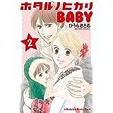 ホタルノヒカリBABY(2) (Kissコミックス)