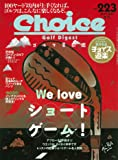 Choice(チョイス)2017夏号[雑誌]