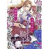 伯爵令嬢は犬猿の仲のエリート騎士と強制的につがいにさせられる 連載版: 4 後編 (ZERO-SUMコミックス)