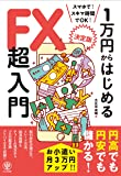<決定版> 1万円からはじめるFX超入門