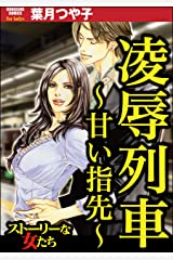 凌辱列車 ~甘い指先~ (ストーリーな女たち) Kindle版