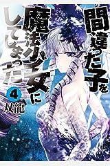 間違った子を魔法少女にしてしまった 4巻: バンチコミックス Kindle版
