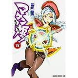 マケン姫っ! ‐MAKEN‐KI!‐ 18 (ドラゴンコミックスエイジ)