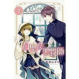 白聖女と黒牧師(2) (月刊少年マガジンコミックス)